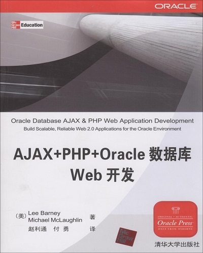 AJAX+PHP+Oracle数据库Web开发 ((美)Lee Barney) 中文PDF扫描版