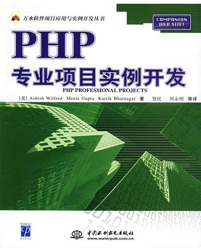 PHP专业实例开发 中文PDF版