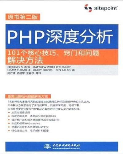 PHP深度分析:101个核心技巧、窍门和问题解决方法(原书第2版) PDF扫描版