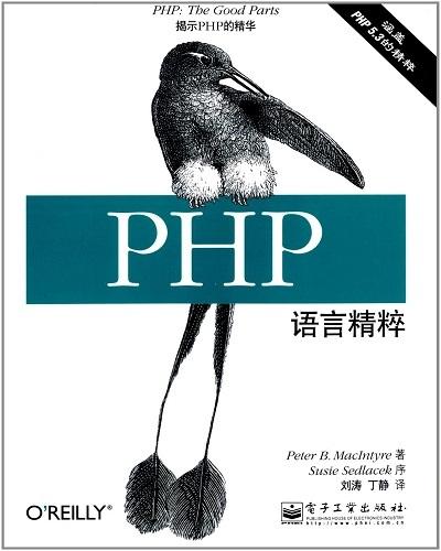 PHP语言精粹 PDF扫描版