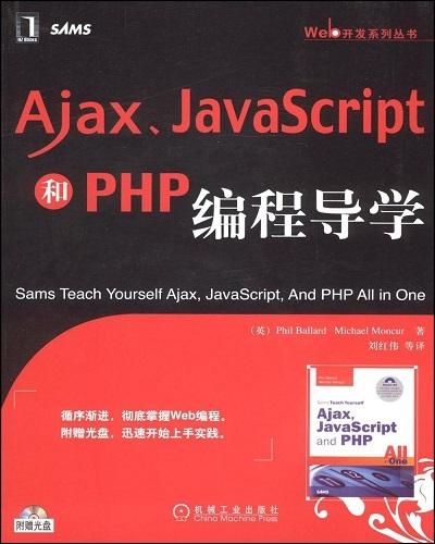 Ajax、JavaScript和PHP编程导学 ((英)Phil Ballard) 中文PDF扫描版