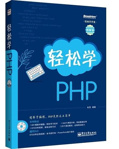 轻松学开发:轻松学PHP
