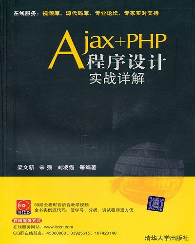 Ajax+PHP程序设计实战详解 (梁文新) 中文pdf扫描版