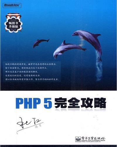 PHP5完全攻略 杜江 高清PDF文字版