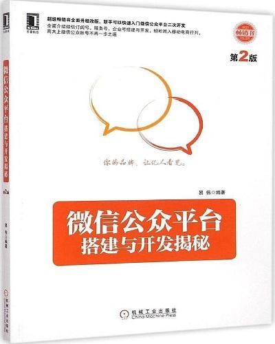 微信公众平台搭建与开发揭秘(第2版)易伟 PDF扫描版