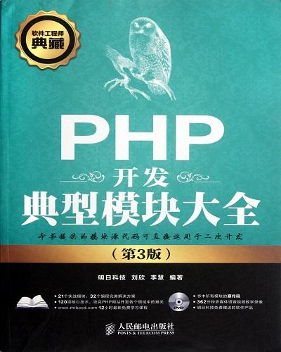 软件工程师典藏:PHP开发典型模块大全(第3版) PDF 扫描版