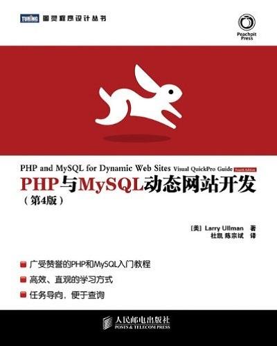 PHP与MySQL动态网站开发(第4版) ((美)Larry Ullman) pdf扫描版