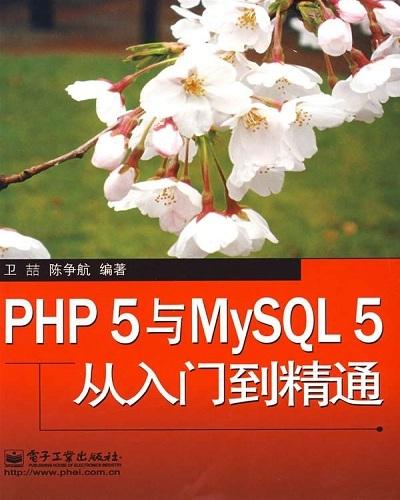 PHP5与MySQL5从入门到精通 PDF扫描版