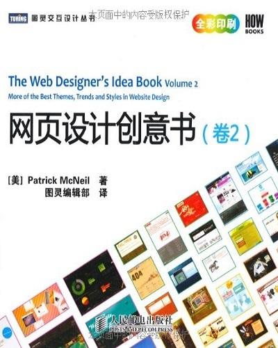 网页设计创意书(第2卷) 彩页