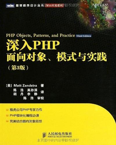 深入PHP:面向对象、模式与实践(第3版)pdf电子书