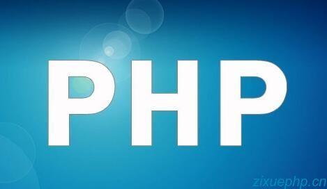 自学php、php学习