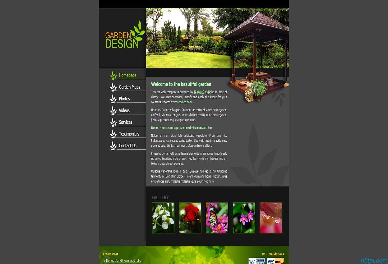 漂亮的私家花园网页模板