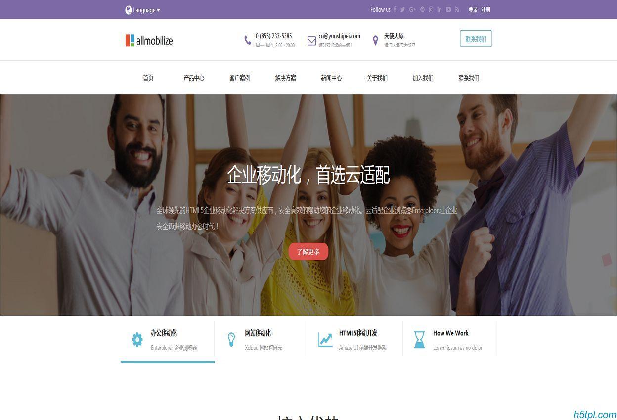 html5移动端开发企业官网模板整站
