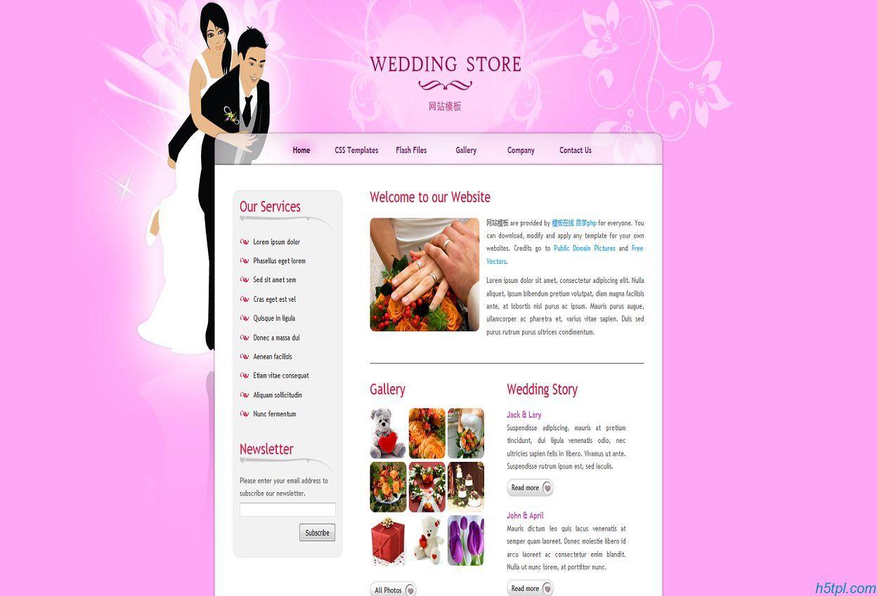 粉红色交友网站模板