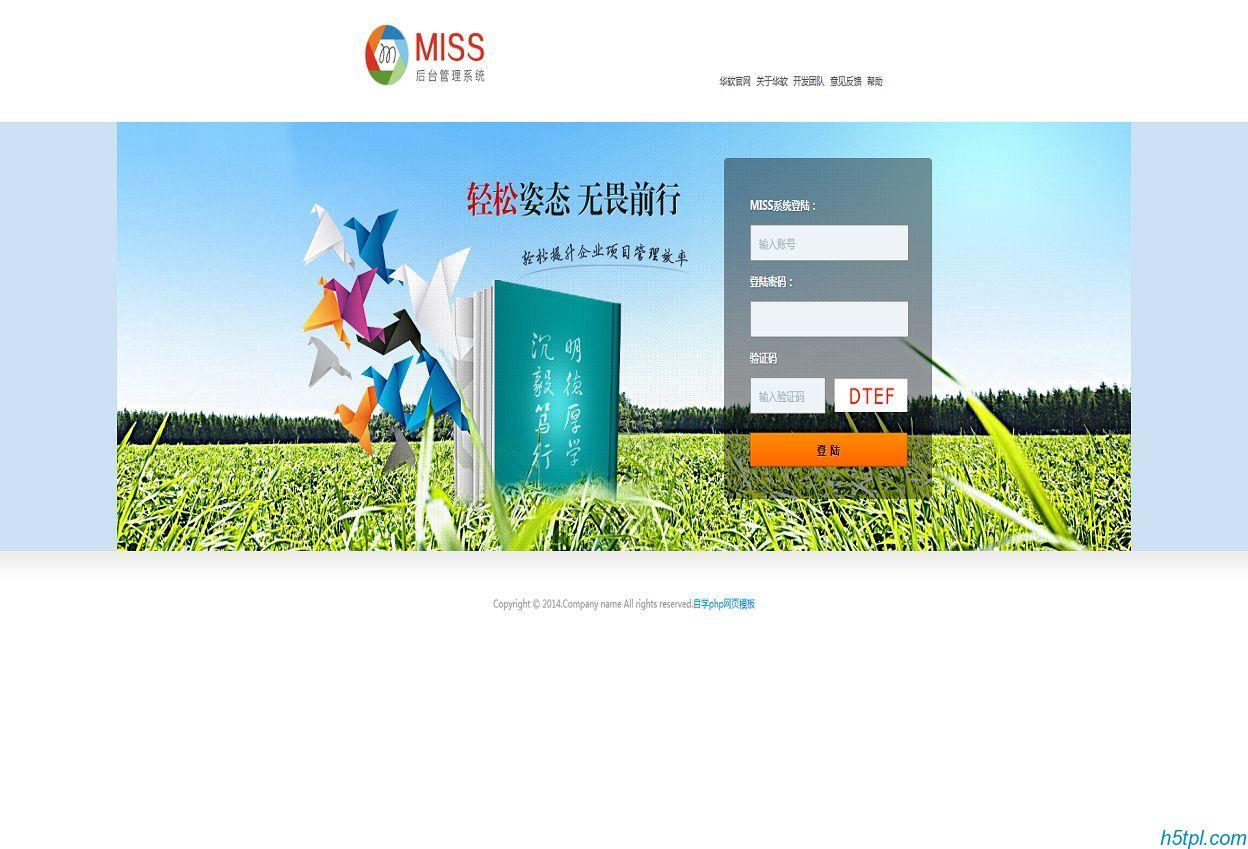 软件系统后台登录页面模板是一款cms软件系统后台管理登录页面html模板