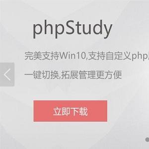 phpstudy v6.5.5.8