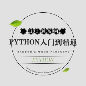 python入门到精通(全60集)