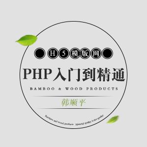 韩顺平的PHP从入门到精通的全套视频