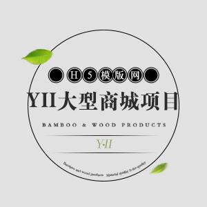 Yii实战开发大型商城项目视频教程视频教程免费