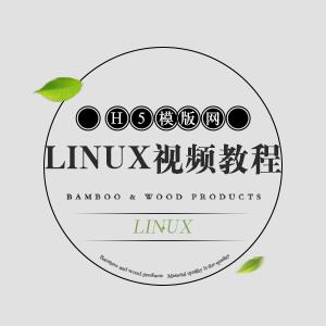 传智播客Linux视频教程