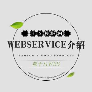 Webservice视频课程及书籍资料-燕十八