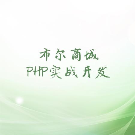 布尔商城PHP实战视频程