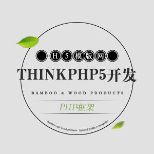 thinkphp5开发完整博客网站系统