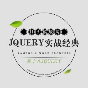 jquery实战经典-燕十八