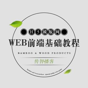 WEB前端视频教程包含html、css、js和jq