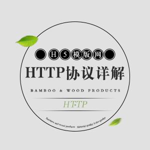 Http协议详解视频教程