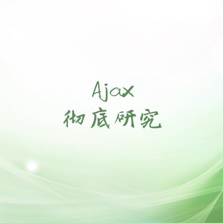 Ajax彻底研究