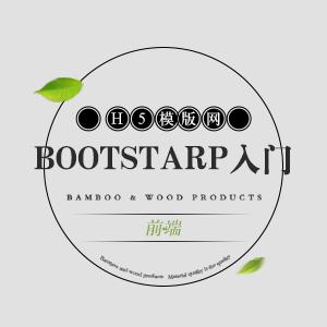 Bootstrap入门视频教程(带源码及课件)