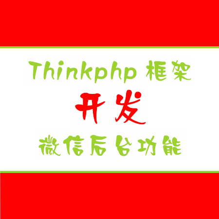 thinkphp插件化开发微信管理系统视频免费下载