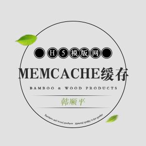 韩顺平Memcached缓存技术视频教程