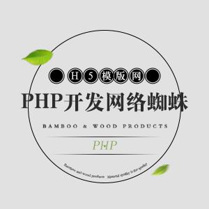 php开发搜索引擎核心之网络蜘蛛